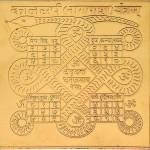 Каласарпа янтра